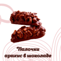 Палочка Арахис в шок 2,5кг Суслова печенье