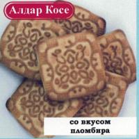 АЛДАР КОСЕ 5кг Костанай печенье сахарное