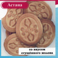 АСТАНА 5кг Костанай печенье сахарное