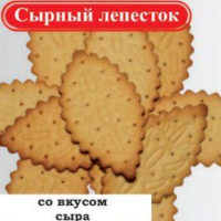 СЫРНЫЙ ЛЕПЕСТОК 5кг Костанай печенье сахарное