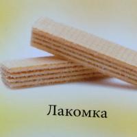 Вафли ПОШИН 3,5кг (Лакомка)