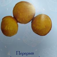 Перерыв 1кг Барнаул печенье