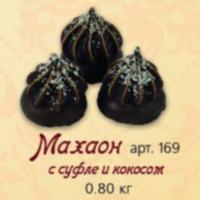 (169) МАХАОН 0,8кг Славия печенье