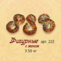 (222) Сушка Славия 3,5кг (Фигурная Мак) Пенза