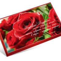 Поздравляю 180гр*20шт Новосибирск набор конфет