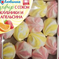 Зф ОМСК (Клубника-Апельсин) 0,5кг Зефир Любинск