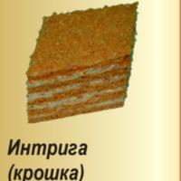 Интрига (КРОШКА) 2,5кг Аринархова пирожное