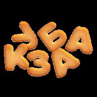 В гостях у детства 2,5 кг АЛФАВИТ КубанКормилица печенье