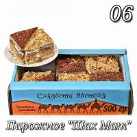 Экран-мини (06) ШАХ-МАТ 0,5кг Насиров пирожное