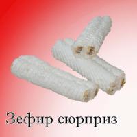 СЮРПРИЗ (Зефир в белой глазури) 3кг Карибджанянц