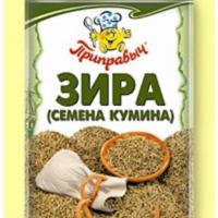 Зира (семена кумина) 10гр*35шт ПРИПРАВЫЧ