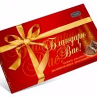 Благодарю Вас 200гр*16шт Новосибирск набор конфет