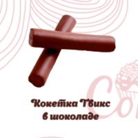 Кокетка Твикс в шоколаде 3кг Суслова печенье Армавир